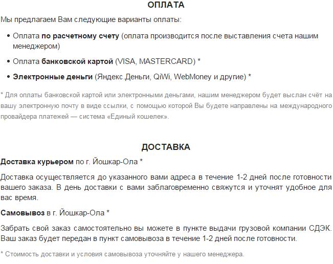 oplata_dostavka_12yosh